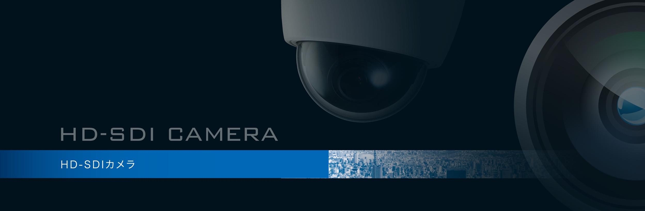 HD-SDIカメラ
