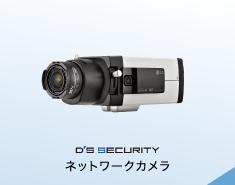 ディーズセキュリティネットワークカメラ
