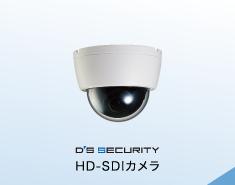 ディーズセキュリティHD-SDIカメラ